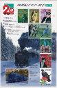 【記念切手】 20世紀デザイン切手 第7集「大海言」から 記念切手シート(2000年発行)【D51】
