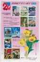 【記念切手】 20世紀デザイン切手 第9集「杉原千畝副領事がビザ発給」から 記念切手シート(2000年発行)【高村光太郎】