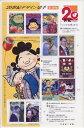 【記念切手】 20世紀デザイン切手 第10集「リンゴの唄」から 記念切手シート(2000年発行)【サザエさん】
