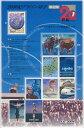 【記念切手】 20世紀デザイン切手 第12集「カラフト犬タロ・ジロ南極越冬」から 記念切手シート(2000年発行)【東京オリンピック】