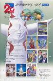 【記念切手】 20世紀デザイン切手 第13集「ひょっこりひょうたん島」から 記念切手シート(2000年発行)【大阪万博】