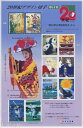 【記念切手】 20世紀デザイン切手 第14集「高松塚古墳壁画発見」から 記念切手シート(2000年発行)【長嶋茂雄】