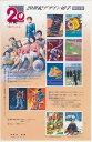 【記念切手】 20世紀デザイン切手 第15集「時代」から 記念切手シート(2000年発行)【ガンダム】