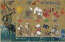 【記念切手】 民営会社発足 「琳派」 記念切手シート(2007年発行)【郵政民営化】