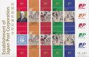 【記念切手】 民営会社発足 「郵政史」 記念切手シート(2007年発行)【郵政民営化】