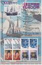 【記念切手】 江戸開府400年 第3集 「開国へ向かって」 記念切手シート(2003年発行)【黒船】