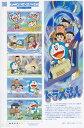 【記念切手】 「ドラえもん」 アニメ・ヒーロー・ヒロイン切手 第20集 記念切手シート 平成25年(2013年)発行【ドラえもん】