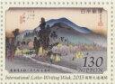 【記念切手】 平成25年 国際文通週間 130円切手「石薬師(東海道五十三次)」記念切手シート(20