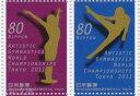 【記念切手】 第43回 世界体操競技選手権 東京大会 記念切手シート 平成23年(2011年)発行【