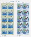 【記念切手】 水辺の鳥シリーズ 第4集「オオハクチョウ・タマシギ」 記念切手シート 平成4年(199