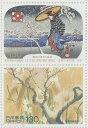 【記念切手】 平成9年 国際文通週間・グリーティング 130円切手「隅田川堤雪の眺望(江戸名所雪月花