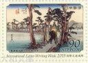 【記念切手】 国際文通週間 平成27年 90円切手シート 「東海道五十三次次之内・吉原(歌川広重)」