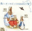 【記念切手】 グリーティング「ピーターラビット」80円シール切手 平成23年発行【シール切手】
