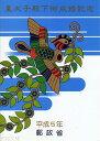 【タトウ付き】 皇太子殿下御成婚記念 タトウ付き小型シート 平成5年(1993年)【記念切手】