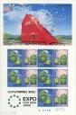 【記念切手】 愛知万博(日本国際博覧会)「ワンダーホイール展・覧・車」 記念切手シート 平成16年(