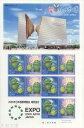 【記念切手】 愛知万博(日本国際博覧会)「日立グループ館」 記念切手シート 平成16年(2004年)
