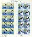 【記念切手】 水辺の鳥シリーズ 第4集「オオハクチョウ・タマシギ」 記念切手シート 平成5年(1992年)発行【切手シート】