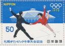 【記念切手】 札幌オリンピック 50円切手「フィギュアスケート」 記念切手シート 昭和47年(1972年)発行【切手シート】