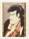 【記念切手】 国際文通週間 昭和63年 120円「三世市川高麗蔵の佐々木巌流(歌川豊国)」1988年