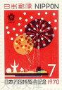 【大阪万博】 日本万国博覧会 1次「博覧会場風景」7円記念切手シート 昭和45年(1970年)発行【切手シート】