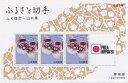 【小型シート】 山口県 ふるさと切手「ふぐ提灯」小型シート 平成3年(1991年)発行【ふるさと切手】