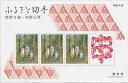 【小型シート】 和歌山県 ふるさと切手「熊野古道」小型シート 平成4年(1992年)発行【ふるさと切手】