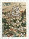 【記念切手】 第1次世界遺産シリーズ 第1集B「姫路城・姫路城図」記念切手シート 平成6年(1994