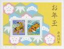 【年賀切手】 平成10年用 年賀切手 小型シート(三春張子・博多張子)1998年発行 【お年玉 小型