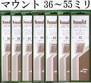 【マウント】 切手用マウント ハウイド黒地 36~55ミリ