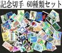 【切手セット】記念切手 60種類セット 1960年代〜【切手】