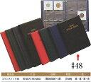 【コイン収納】コインストックブック ♯48 【古銭】