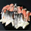北海道 函館 山丁長谷川商店 天然紅鮭 カマ 1kg 真空パック 冷凍 海産物 魚 数量限定 訳あり わけあり サイズバラバラ カマのみ 焼き魚 お弁当 おにぎり おかず おすすめ オススメ