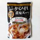 高級食材気仙沼産ふかひれスープ(四川)[ふかひれ スープ]【コンビニ受取対応商品】