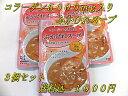 送料無料 コラーゲンたっぷりのふかひれスープ(ストレート)3個セット [ふかひれ フカヒレ スープ]