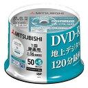 三菱ケミカルメディア VHR12JP55SD5 録画用DVD-R 55枚組スピンドルケース インクジェット対応