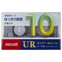 日立マクセル UR-10M カセットテープ 10分 1巻