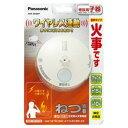 パナソニック SHK6620P 住宅用火災警報器 「ねつ当番」 (薄型 定温式 電池式 ワイヤレス連動子器)