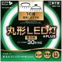 HERBRelax YDF-CL30 NCG 丸形LED灯 30形 times 1灯器具向け