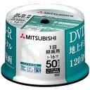 三菱ケミカルメディア VHR12J50D5 DVD-R(Video with CPRM) 1回録画用 120分 1-16倍速 50枚スピンドルケース50Pシルバーレーベル