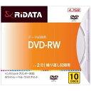 RiDATA DVDRW4.7G.PW10PA 繰り返し記録用DVD-RW ワイドプリントレーベルディスク 1〜2倍速 4.7GB 10枚スピンドルケース