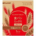 パナソニック SD-MIX35A 食パンミックス(1斤用) 食パンスイート早焼きコース用パンミックス(5袋入)