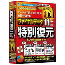 AOSデータ ファイナルデータ11plus 特別復元版 FD10-1