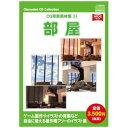 ウエストサイド お楽しみCDコレクション CG背景素材集 14 部屋
