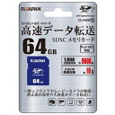 RIJAPAN RIJ-SDX064G10U1 SDXCカード 64GB ネイビー