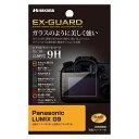 ハクバ EXGF-PAG9 Panasonic LUMIX G9 専用 EX-GUARD 液晶保護フィルム