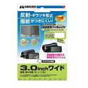 ハクバ DVGFA-30WG デジタルビデオカメラ用指紋軽減...