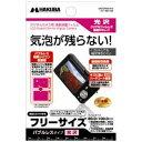ショッピングデジタルカメラ ハクバ DKDGFBA-810 デジカメ用液晶保護フィルム バブルレス マット フリーサイズ
