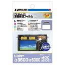 ハクバ DGF2-SA6500 SONY alpha 6500 / alpha 6300 / alpha 6000 / alpha 5100 専用 液晶保護フィルム MarkII