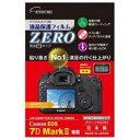 エツミ E-7333 液晶保護フィルムZERO キヤノンEOS7DMark2専用