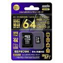 磁気研究所 HDMCSDX64GCL10UI3JP microSDXCカード UHS-1対応 speed class3 64GB Class...